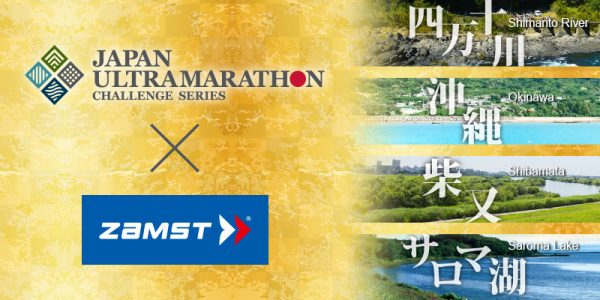 "Zamst has become the major partner of ""JAPAN ULTRA-MARATHON CHALLENGE SERIES"""